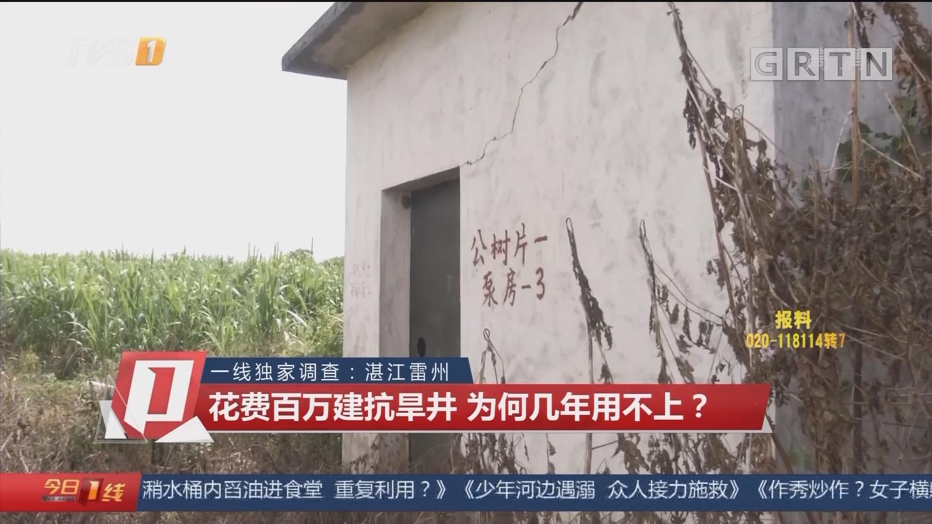 一线独家调查:湛江雷州 花费百万建抗旱井 为何几年用不上?