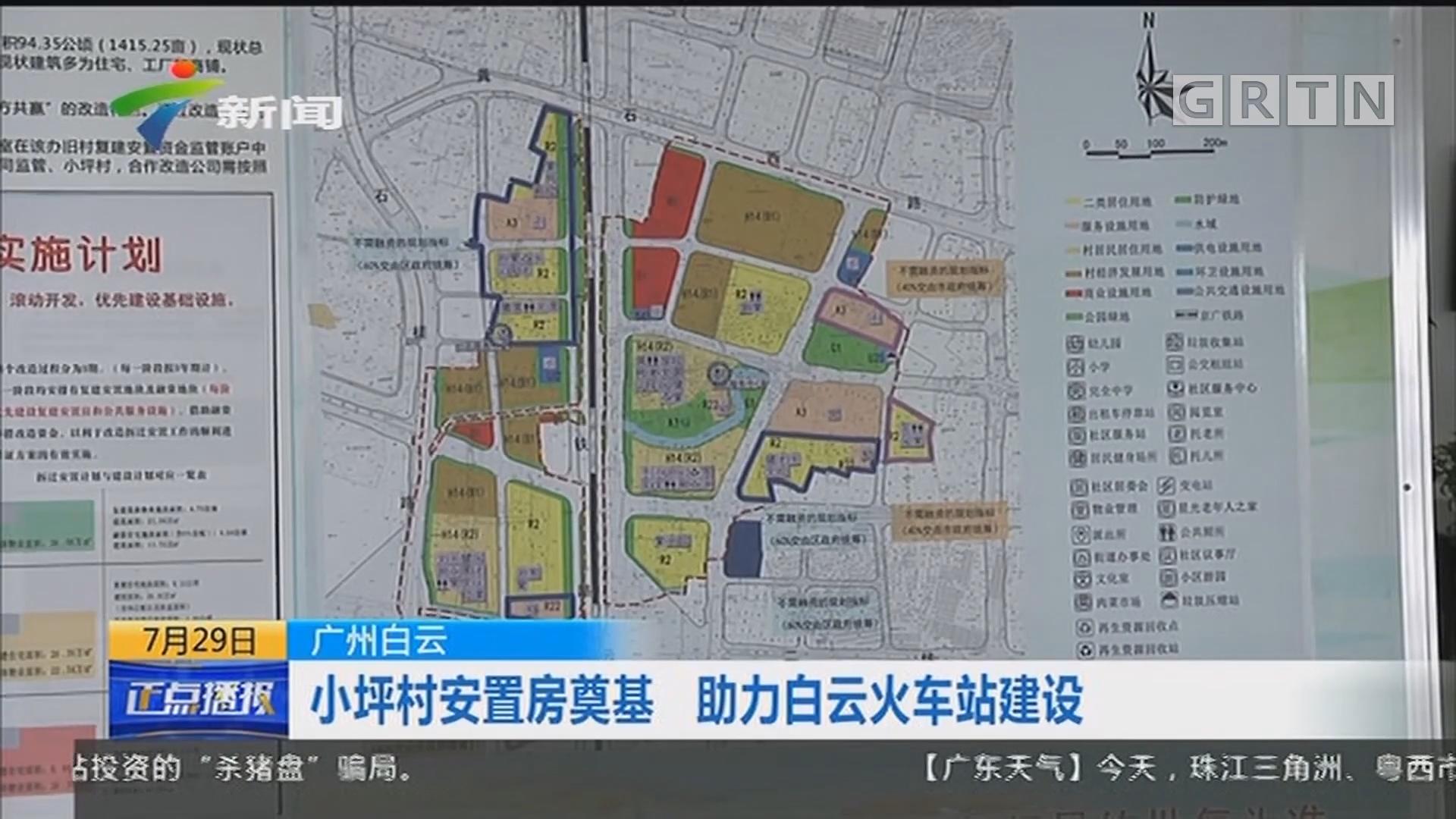广州白云:小坪村安置房奠基 助力白云火车站建设