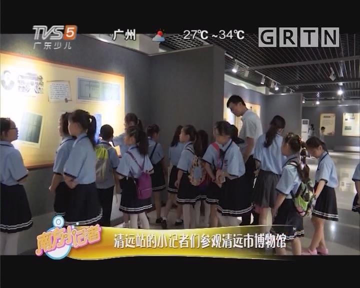 [2019-07-25]南方小记者:清远站的小记者们参观清远市博物馆