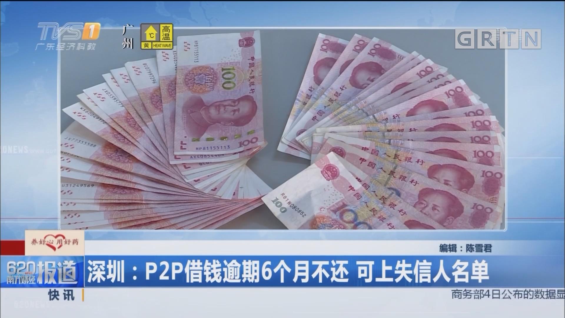 深圳:P2P借钱逾期6个月不还 可上失信人名单