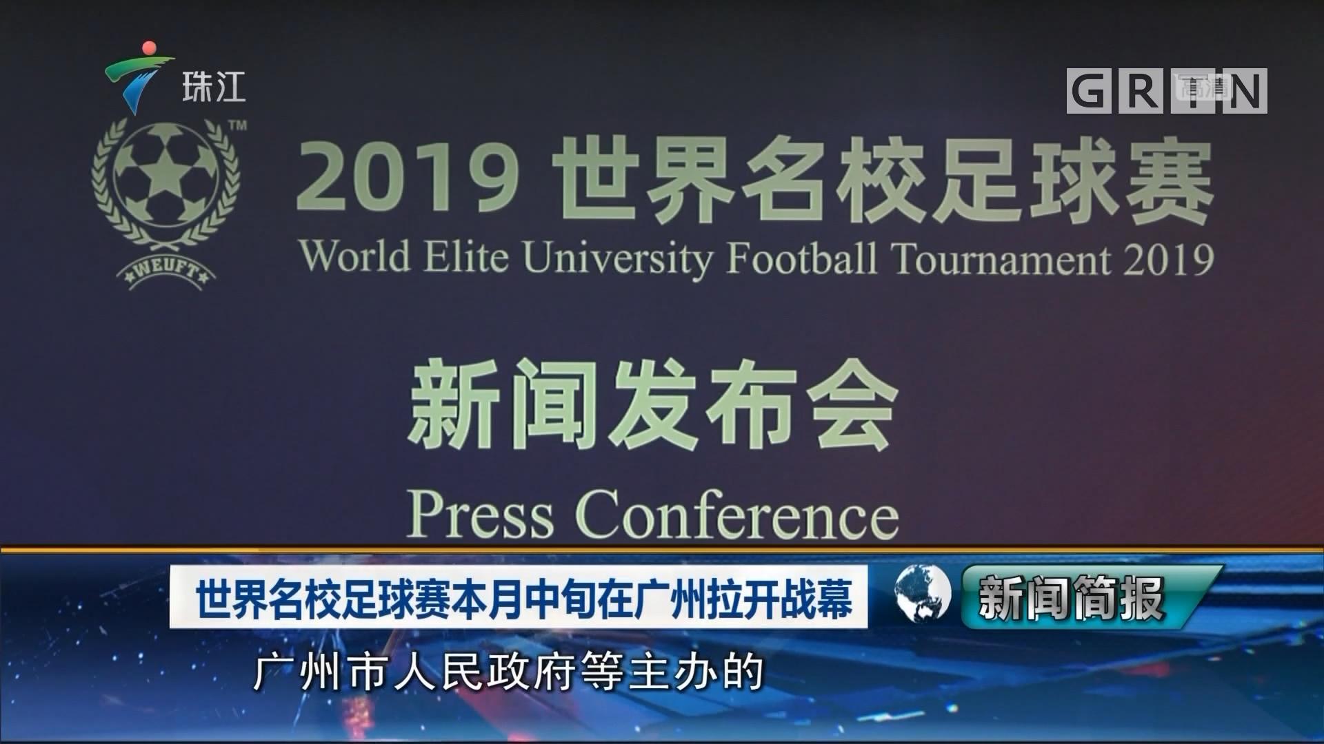 世界名校足球赛本月中旬在广州拉开战幕