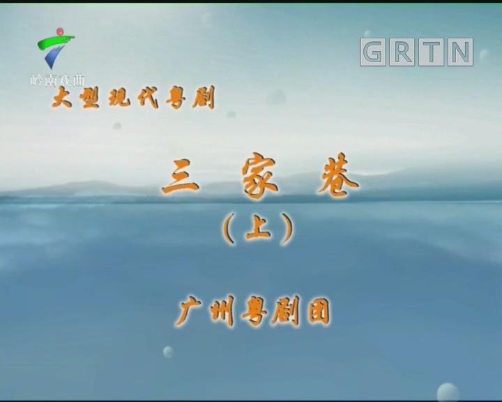 [2019-07-01]剧场连线:粤剧 三家巷(上)