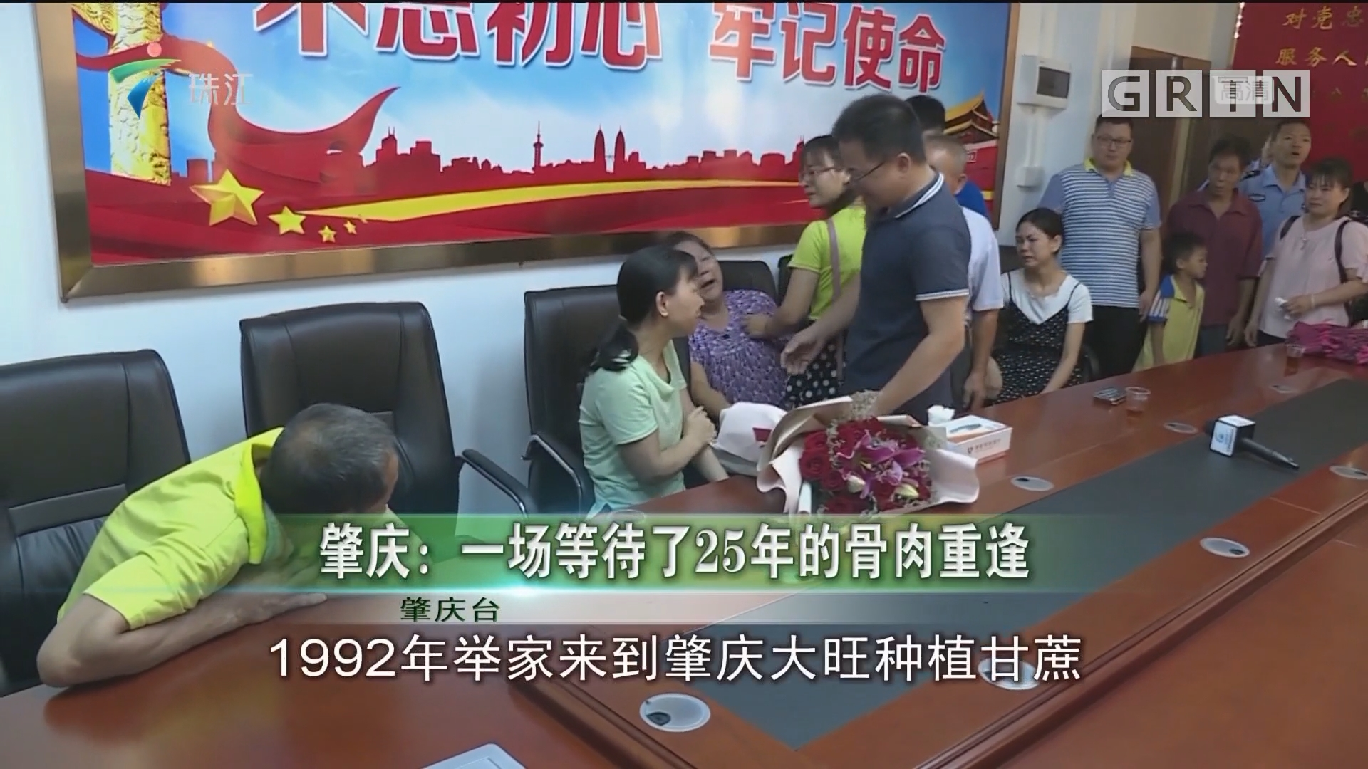 肇庆:一场等待了25年的骨肉重逢