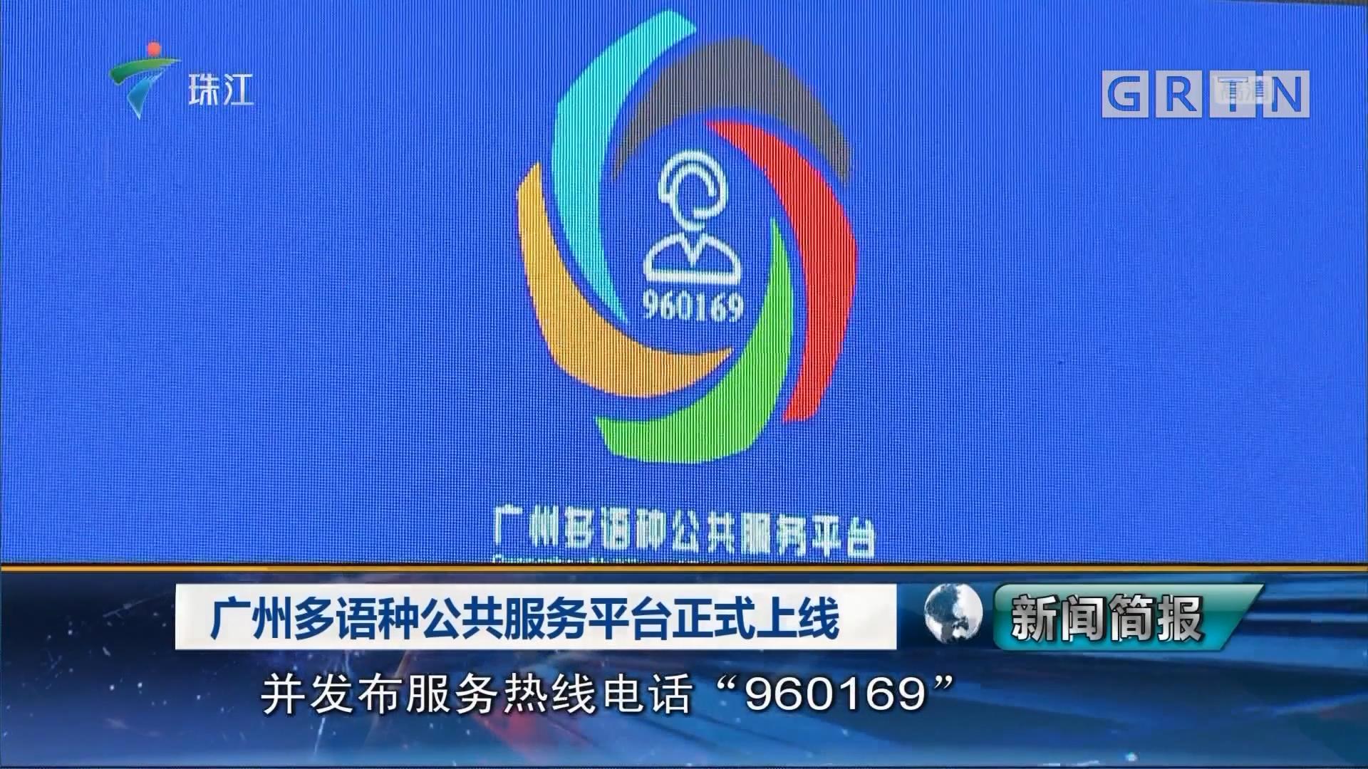 广州多语种公共服务平台正式上线