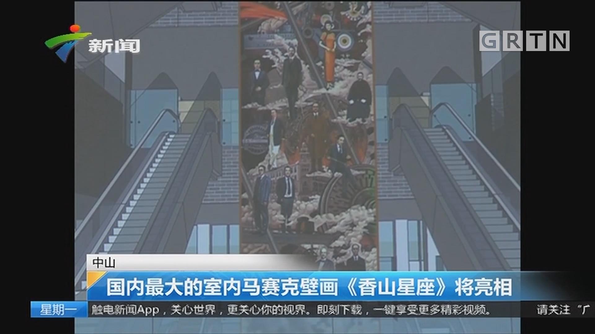 中山:国内最大的室内马赛克壁画《香山星座》将亮相