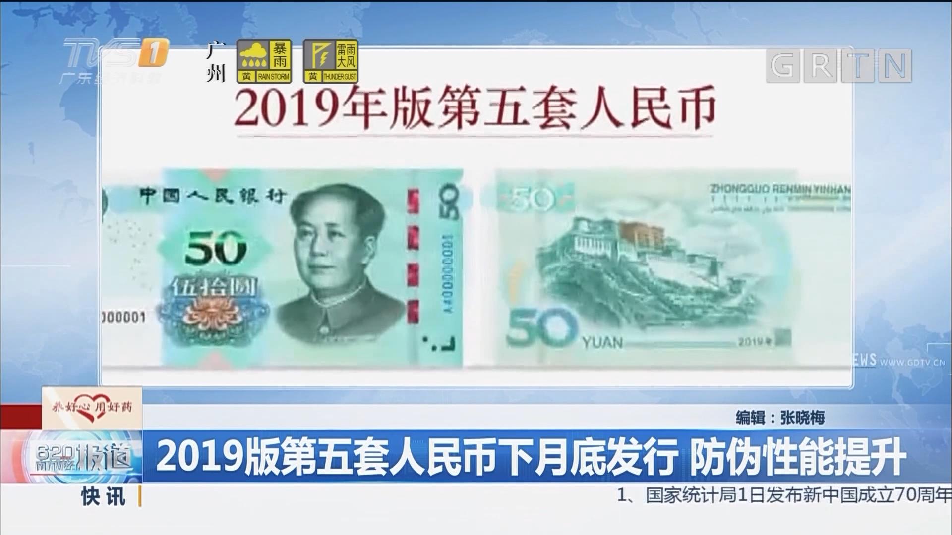 2019版第五套人民币下月底发行 防伪性能提升