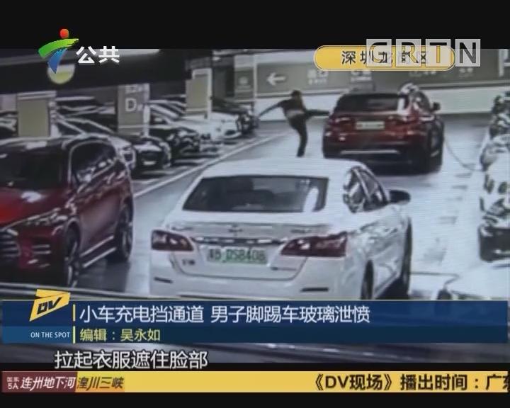 小车充电挡通道 男子脚踢车玻璃泄愤