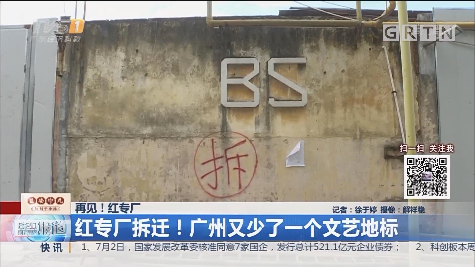 再见!红专厂:红专厂拆迁!广州又少了一个文艺地标