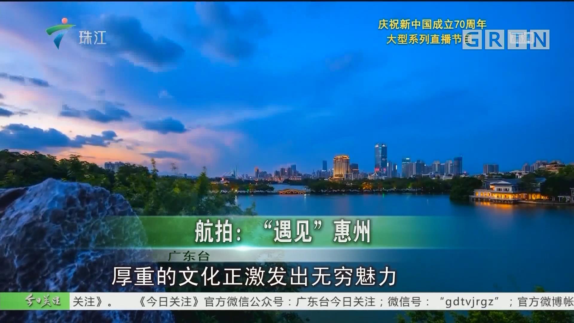 """航拍:""""遇见""""惠州"""