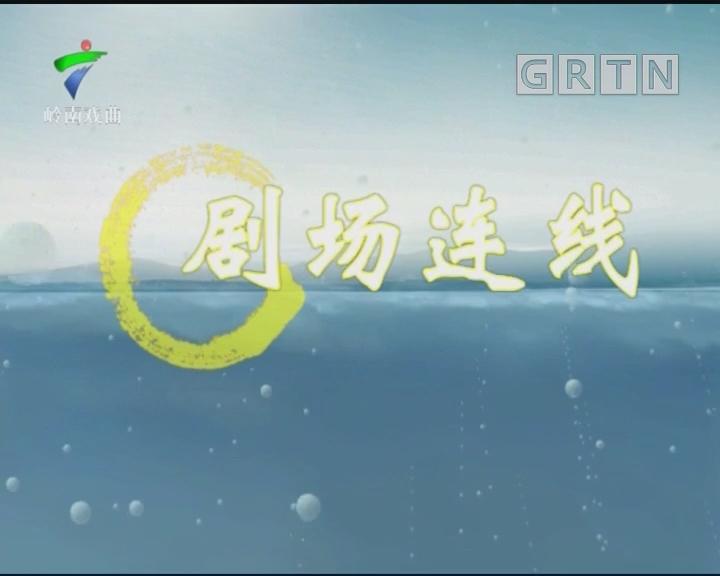 [2019-07-13]剧场连线:粤剧 艳阳长照牡丹红(二)