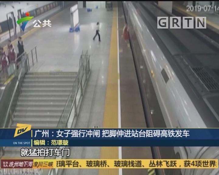 广州:女子强行冲闸 把脚伸进站台阻碍高铁发车