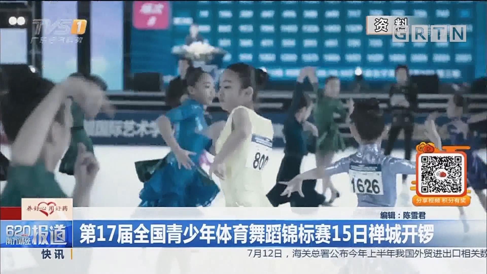 第17届全国青少年体育舞蹈锦标赛15日禅城开锣