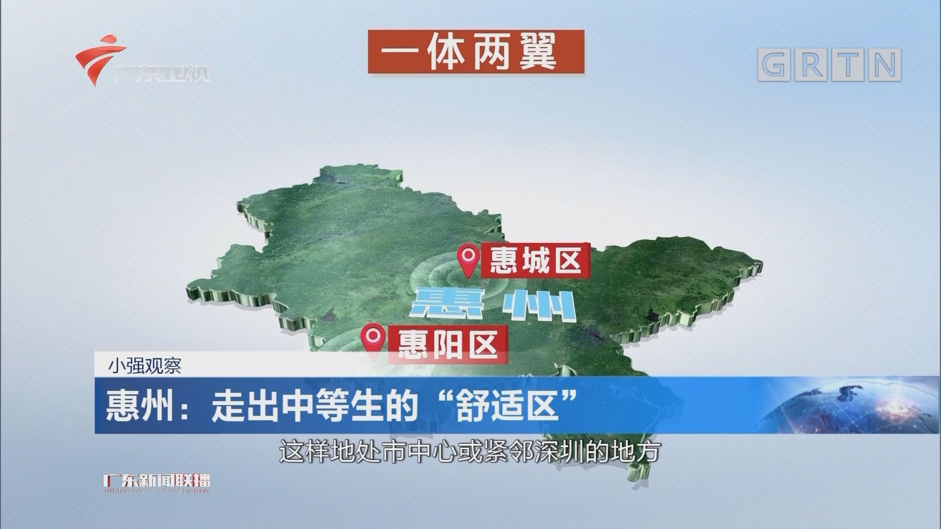 """惠州:走出中等生的""""舒适区"""""""