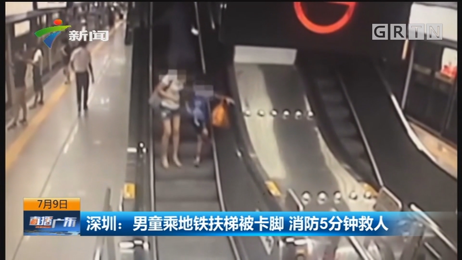 深圳:男童乘地铁扶梯被卡脚 消防5分钟救人