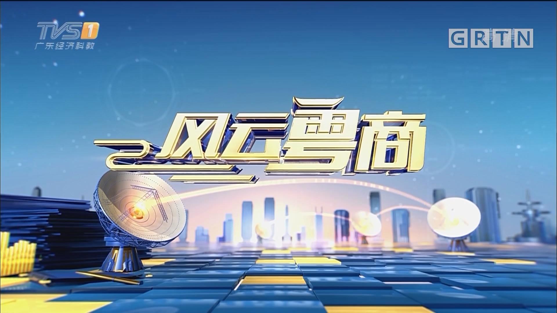 [HD][2019-07-13]风云粤商:幼有所教老有所养 扶贫济困大爱无疆