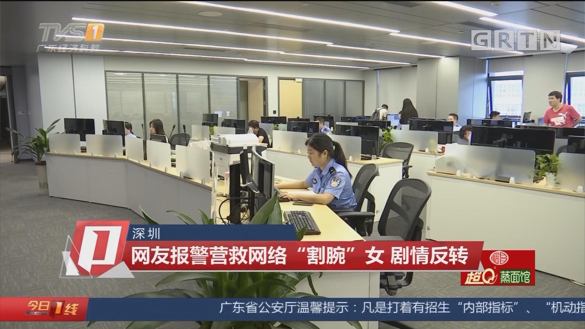 """深圳:網友報警營救網絡""""割腕""""女 劇情反轉"""