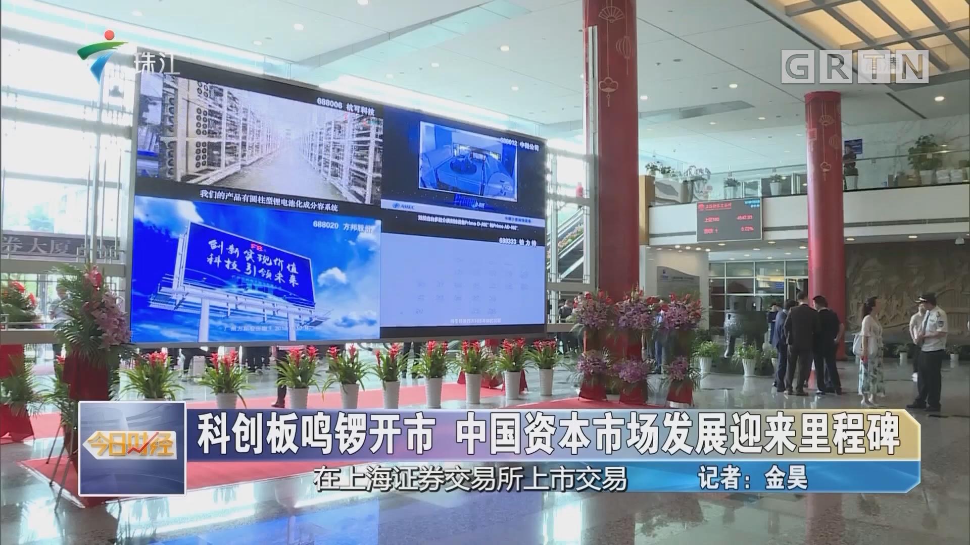 科创板鸣锣开市 中国资本市场发展迎来里程碑