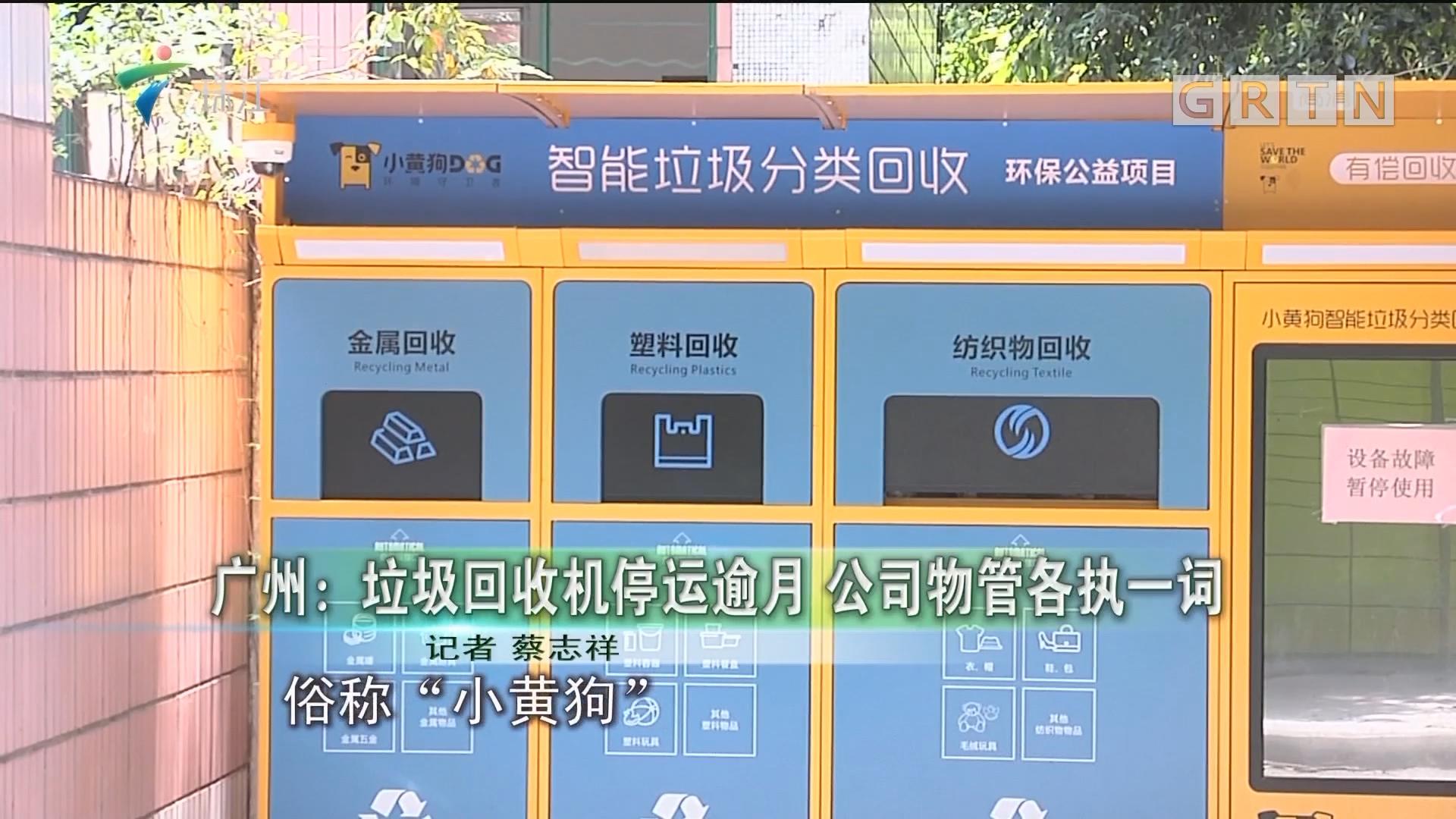 广州:垃圾回收机停运逾月 公司物管各执一词