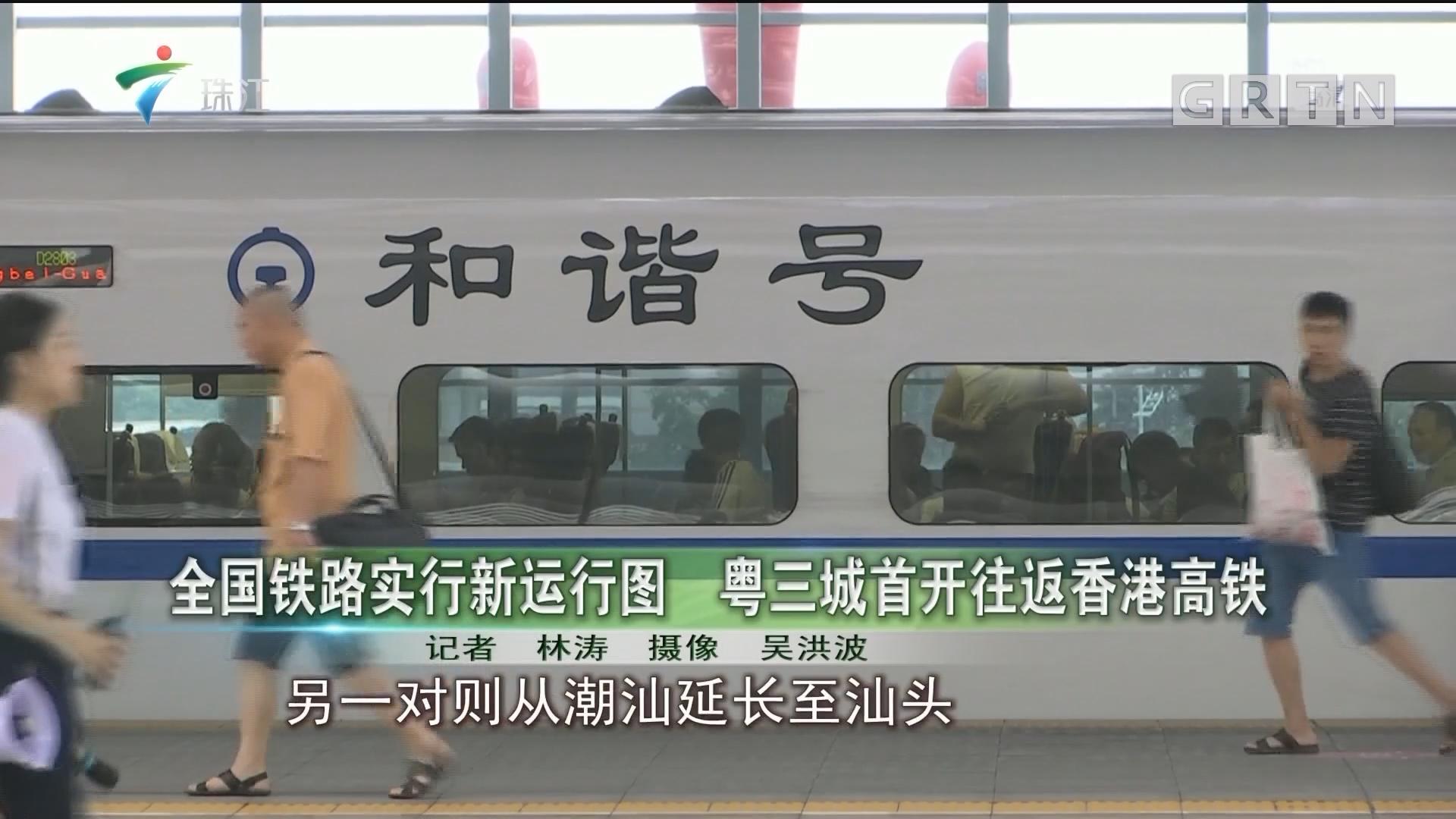 全国铁路实行新运行图 粤三城首开往返香港高铁