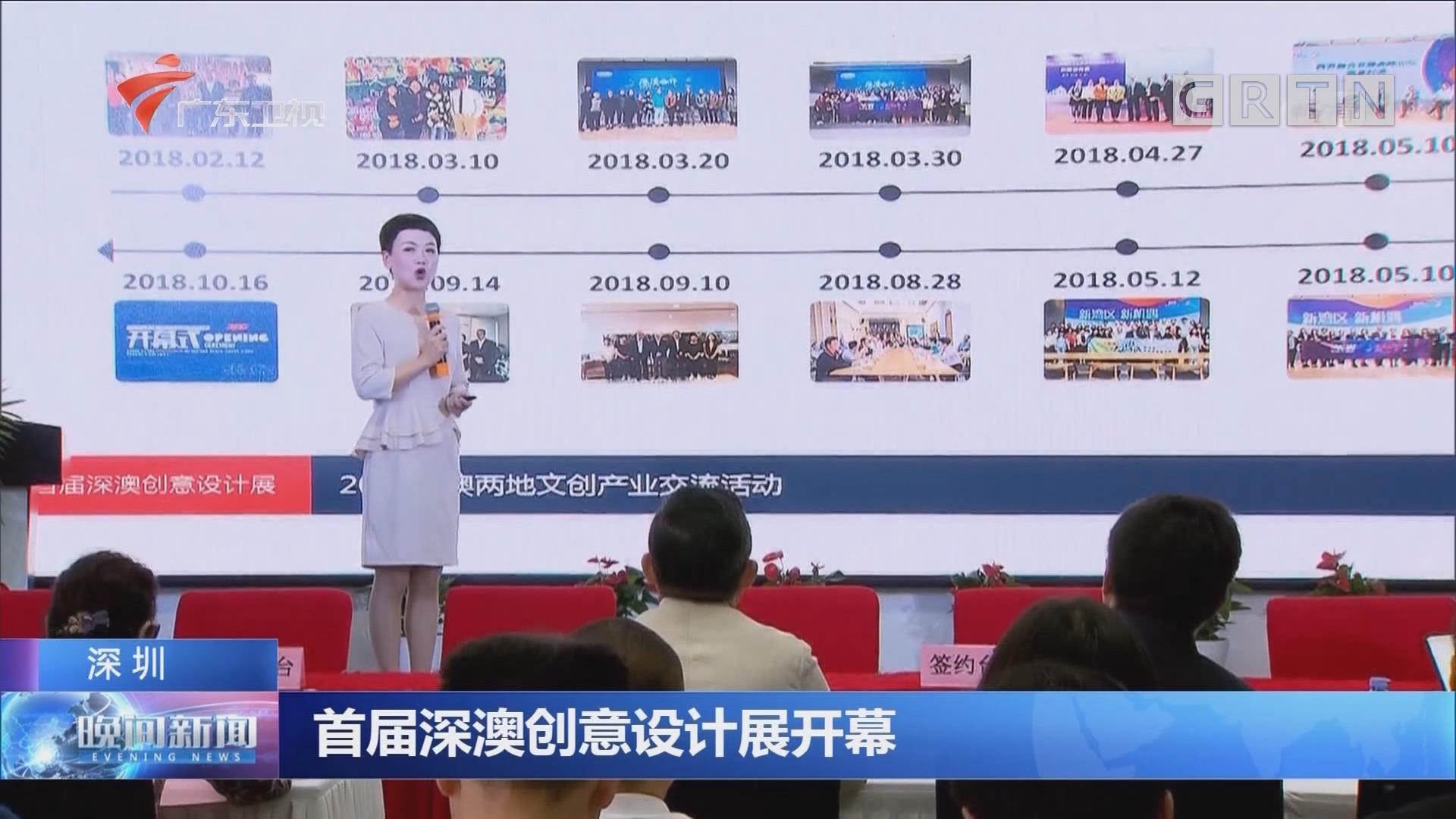 深圳:首届深澳创意设计展开幕