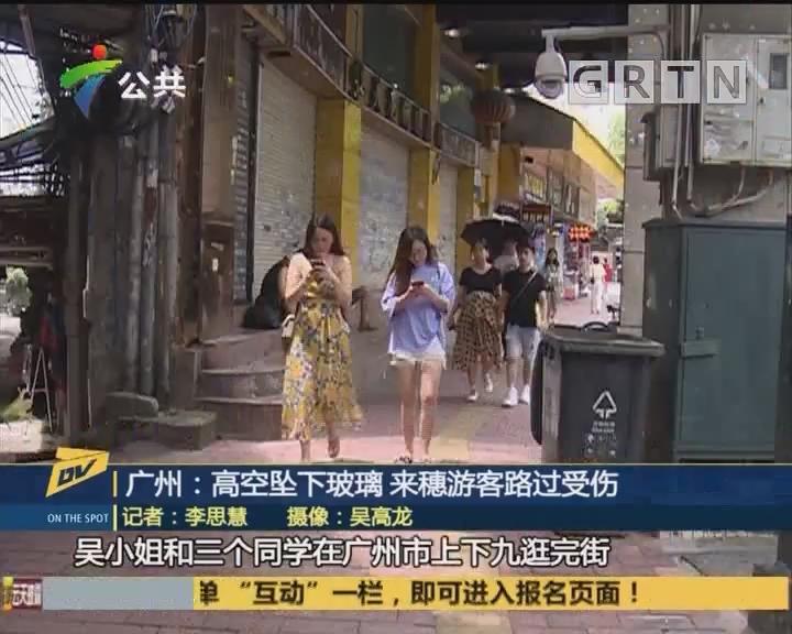 广州:高空坠下玻璃 来穗游客路过受伤