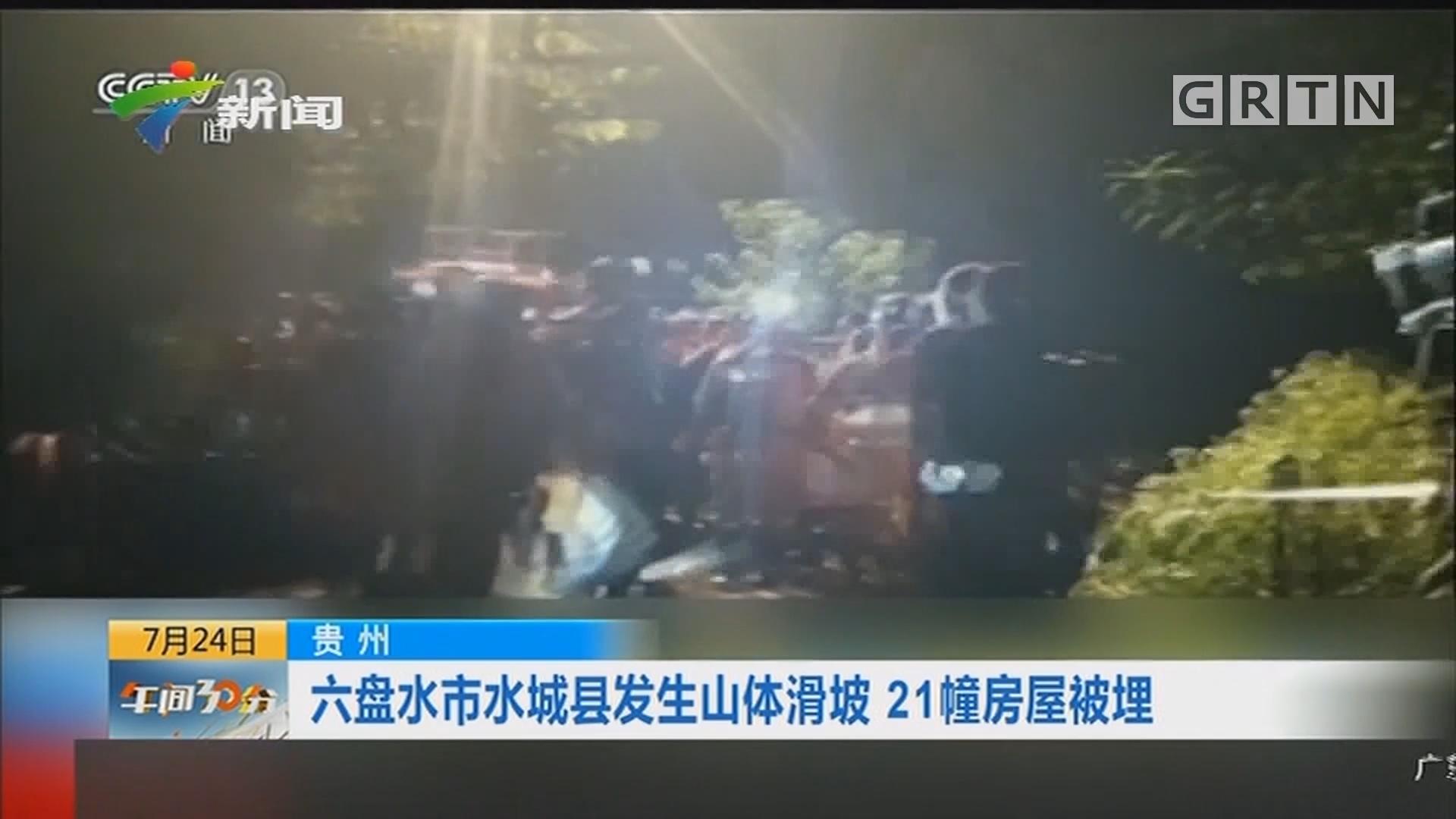贵州:六盘水市水城县发生山体滑坡 21幢房屋被埋