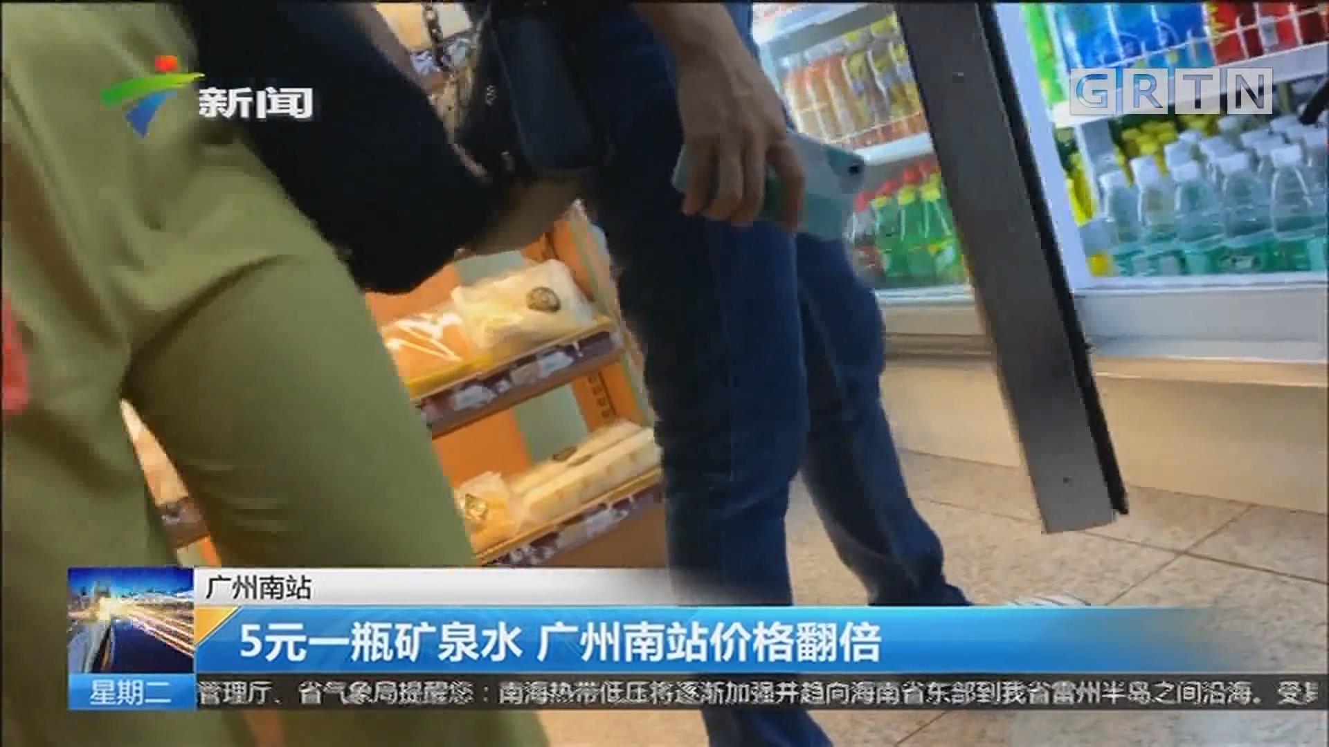 广州南站:5元一瓶矿泉水 广州南站价格翻倍