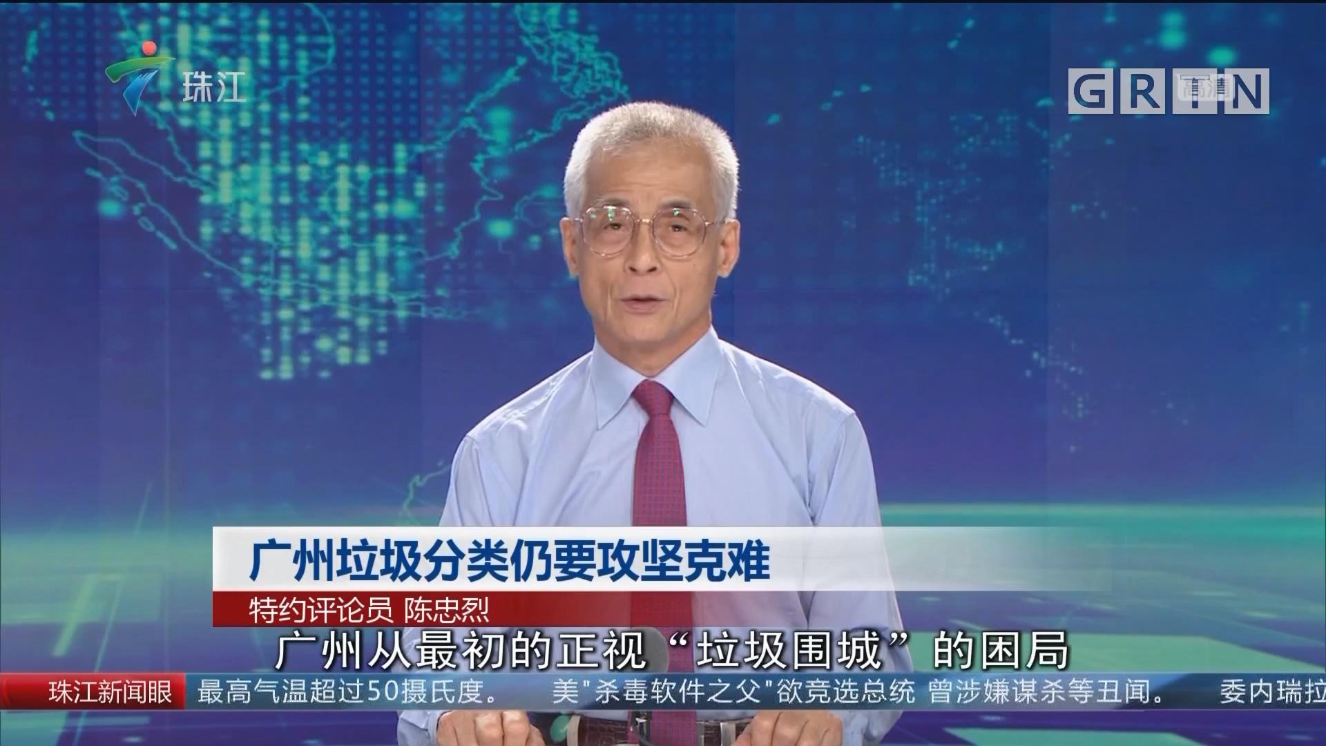 广州垃圾分类仍要攻坚克难