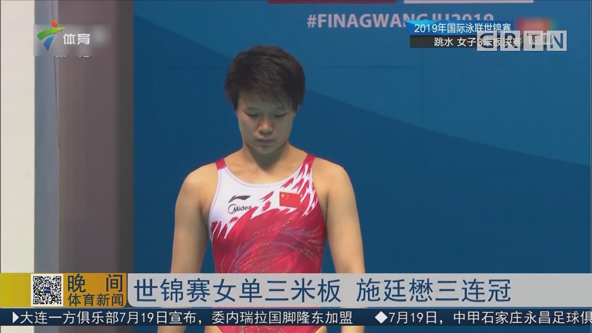 世锦赛女单三米板 施廷懋三连冠
