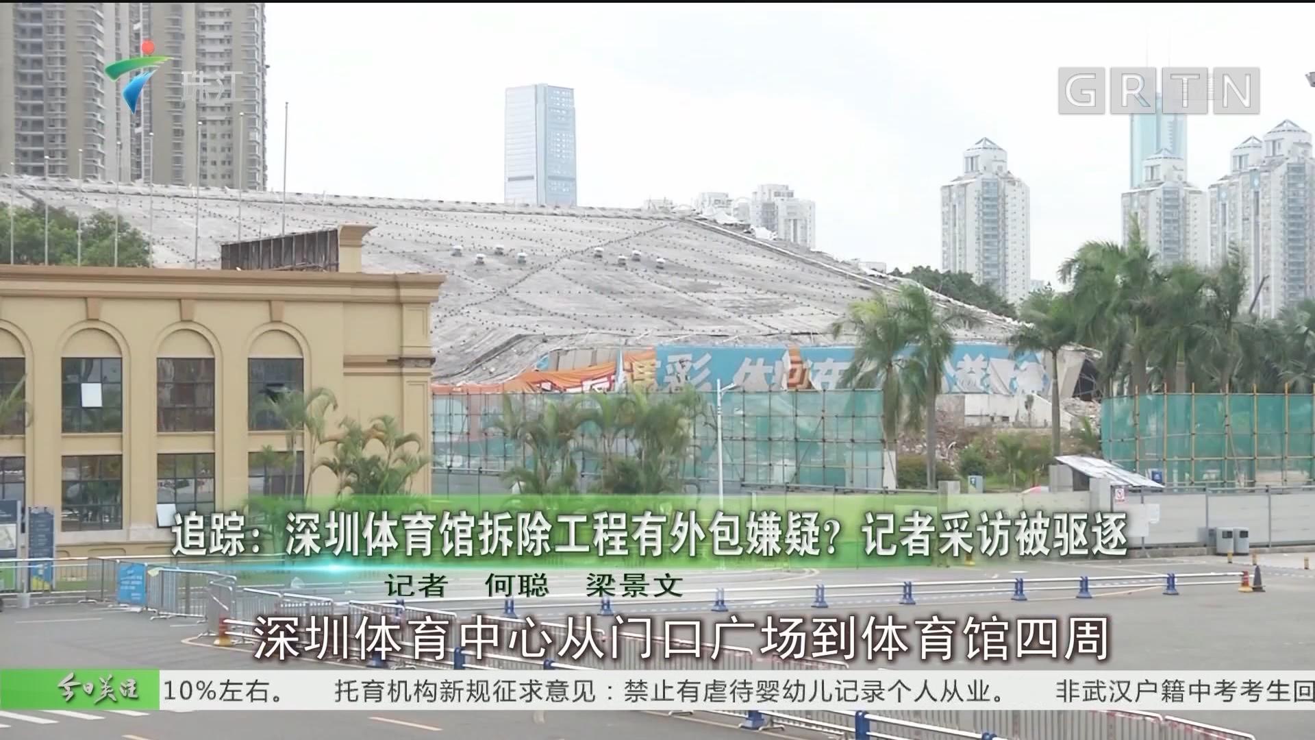 追踪:深圳体育馆拆除工程有外包嫌疑?记者采访被驱逐