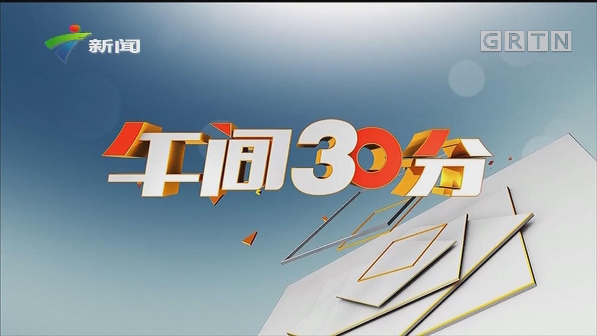 """[HD][2019-07-13]午间30分:大范围降雨结束 广东重启""""闷热模式"""""""