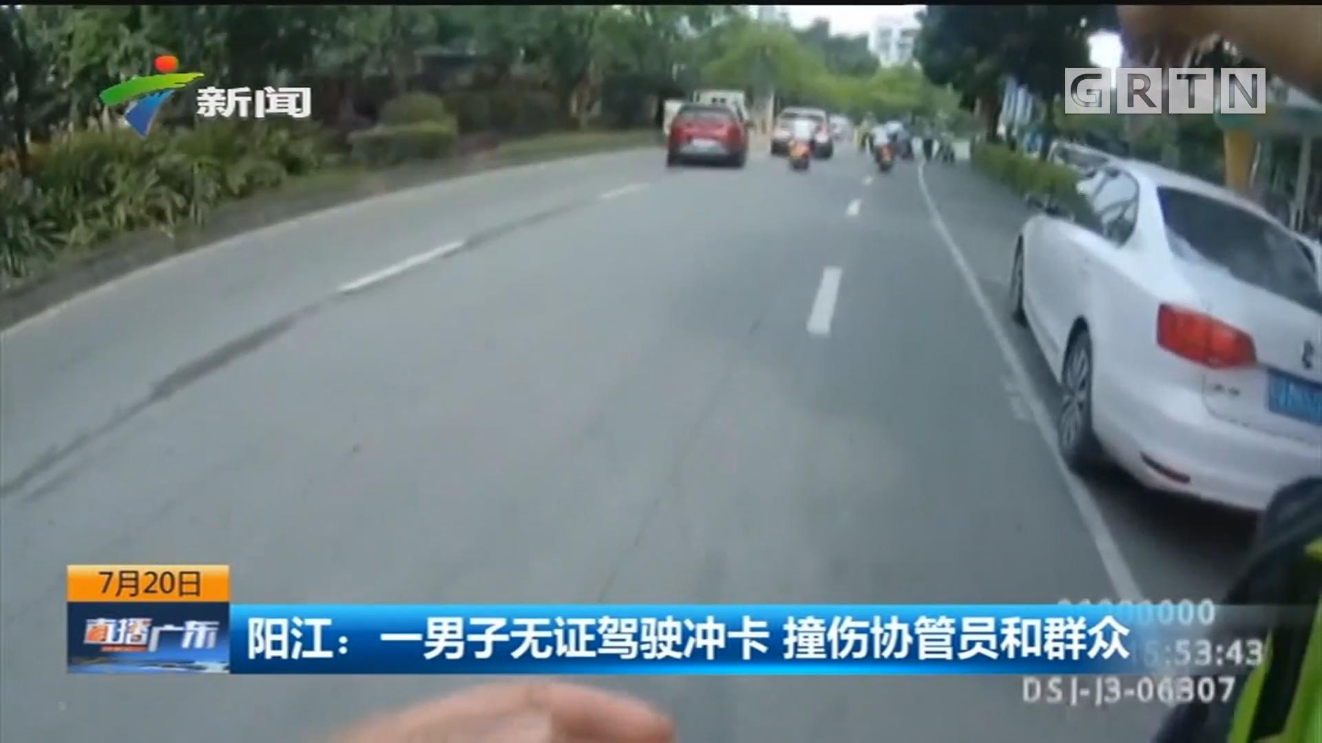 阳江:一男子无证驾驶冲卡 撞伤协管员和群众