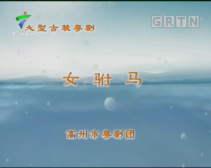 [2019-07-17]剧场连线:粤剧 女驸马