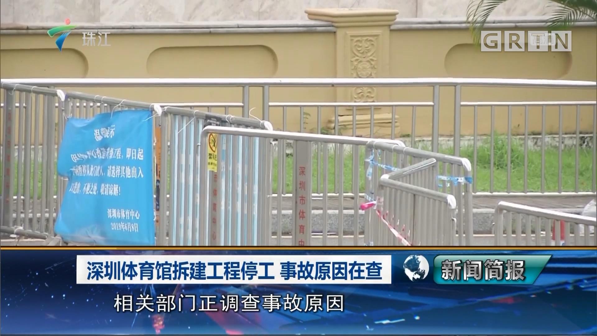 深圳体育馆拆建工程停工 事故原因在查