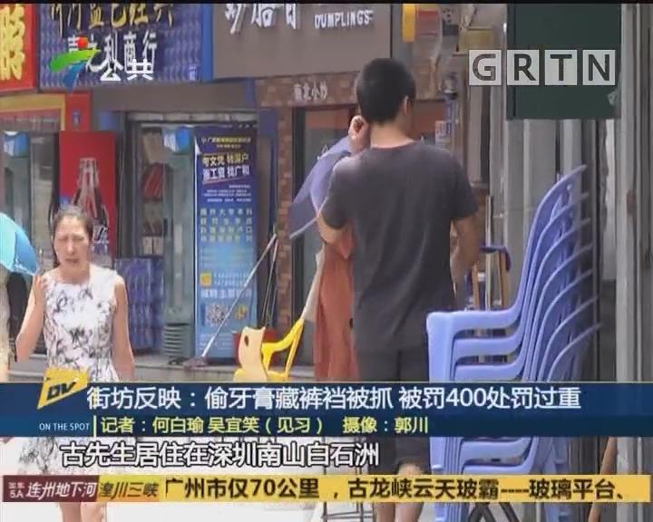 街坊反映:偷牙膏藏裤裆被抓 被罚400处罚过重