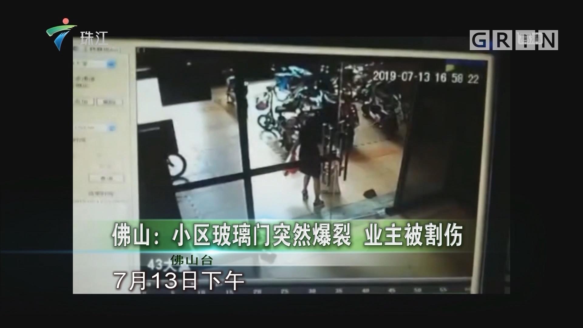 佛山:小区玻璃门突然爆裂 业主被割伤