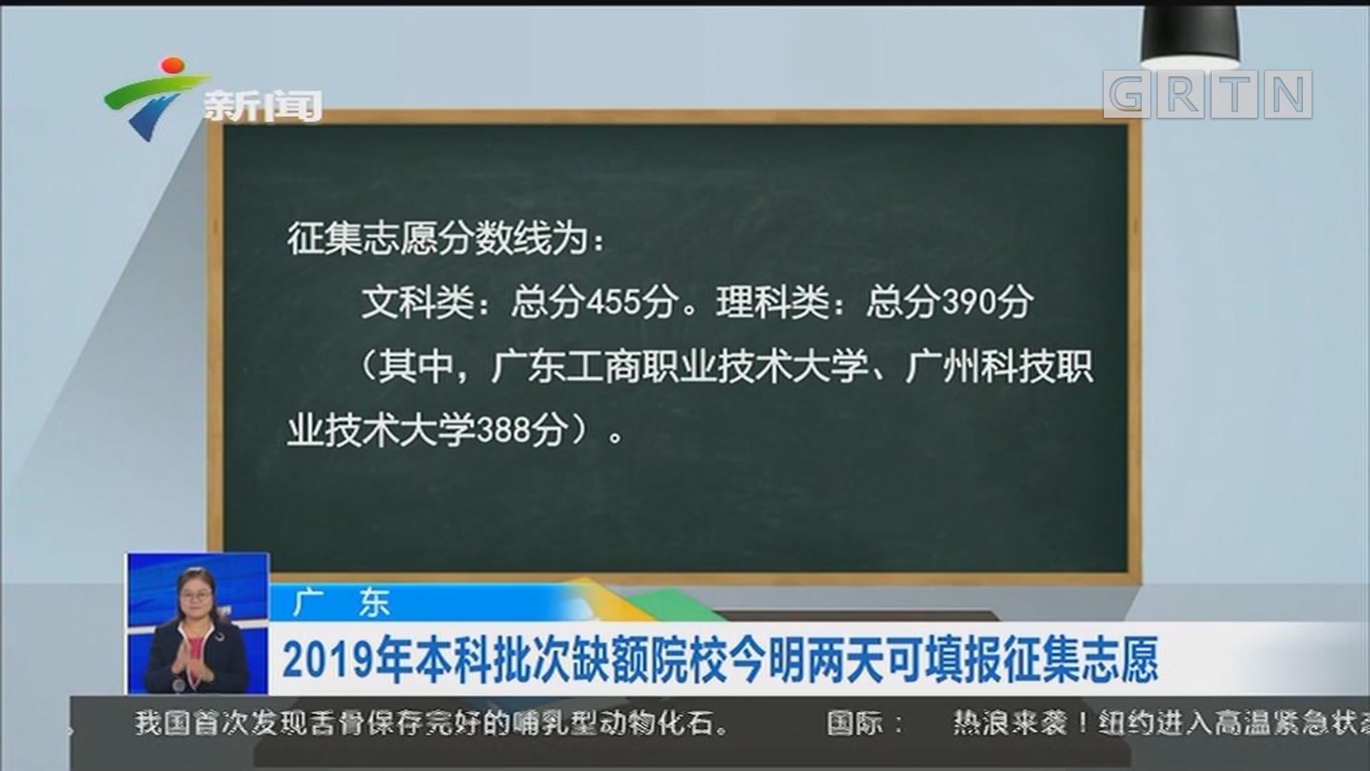 广东:2019年本科批次缺额院校今明两天可填报征集志愿