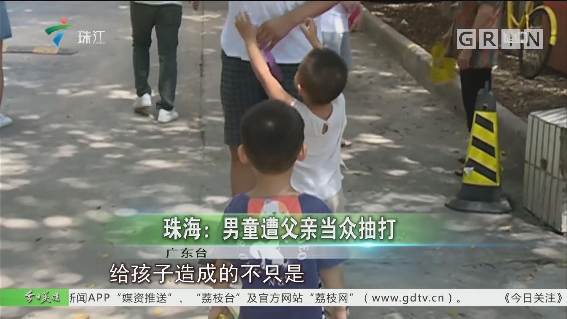 珠海:男童遭父親當衆抽打