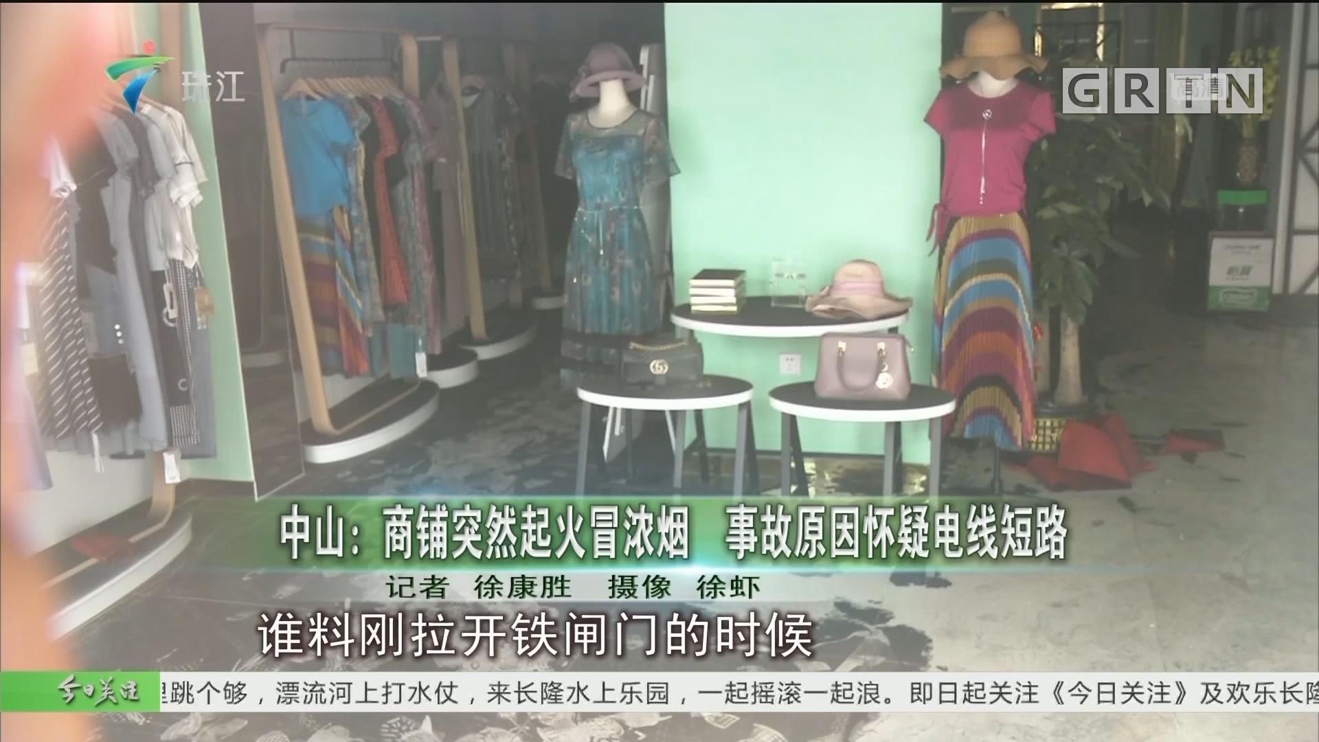 中山:商铺突然起火冒浓烟 事故原因怀疑电线短路