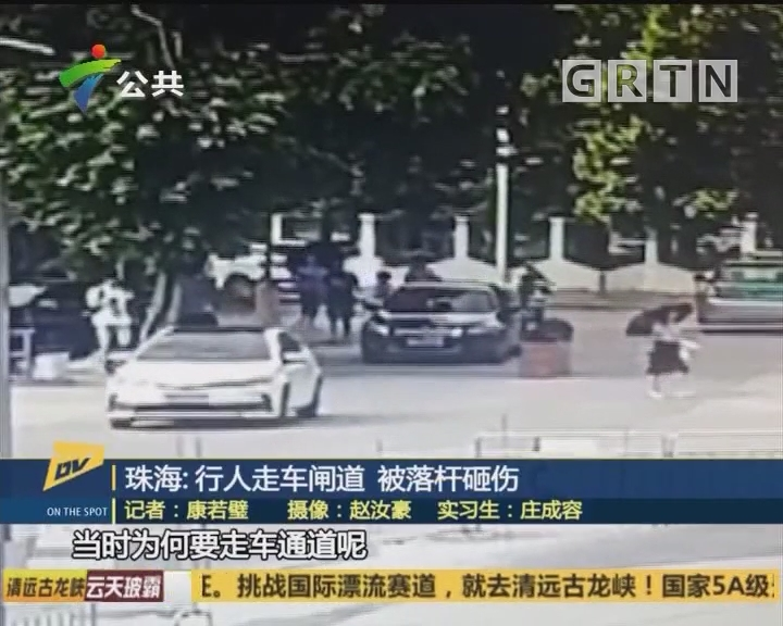 珠海:行人走车闸道 被落杆砸伤