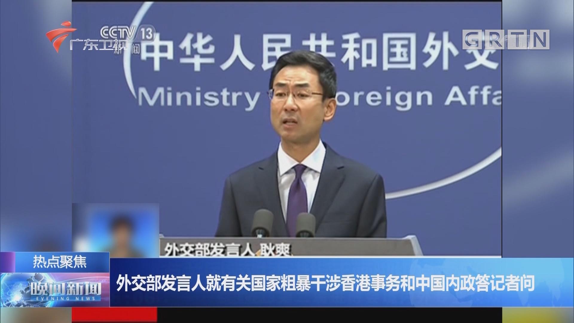 外交部发言人就有关国家粗暴干涉香港事务和中国内政答记者问