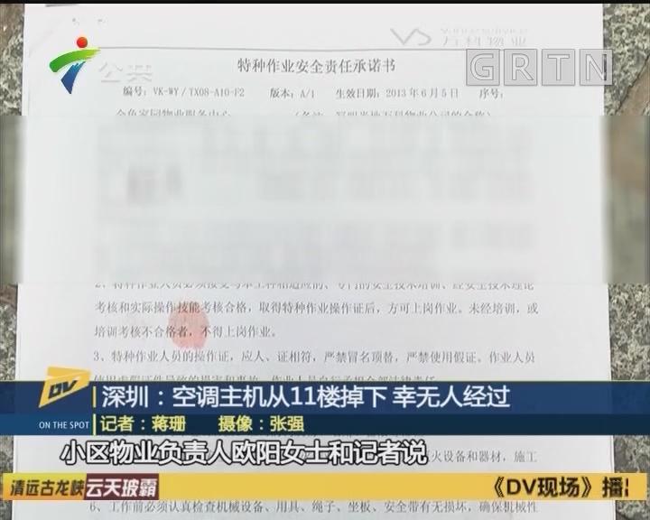 深圳:空调主机从11楼掉下 幸无人经过