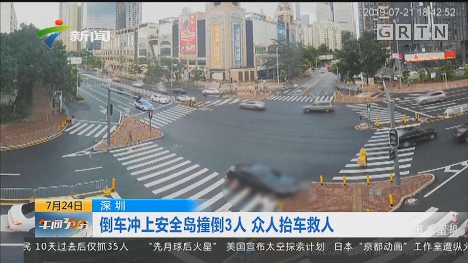 深圳:倒车冲上安全岛撞倒3人 众人抬车救人