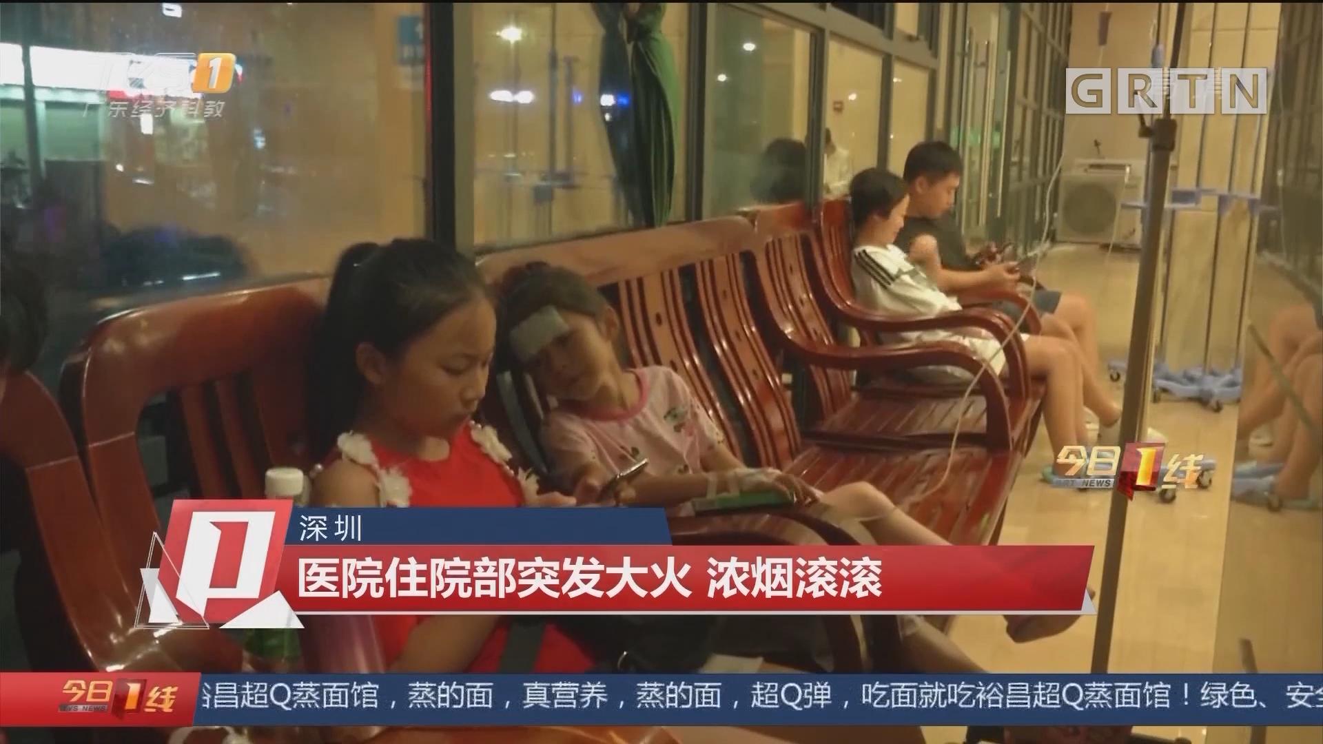深圳:医院住院部突发大火 浓烟滚滚