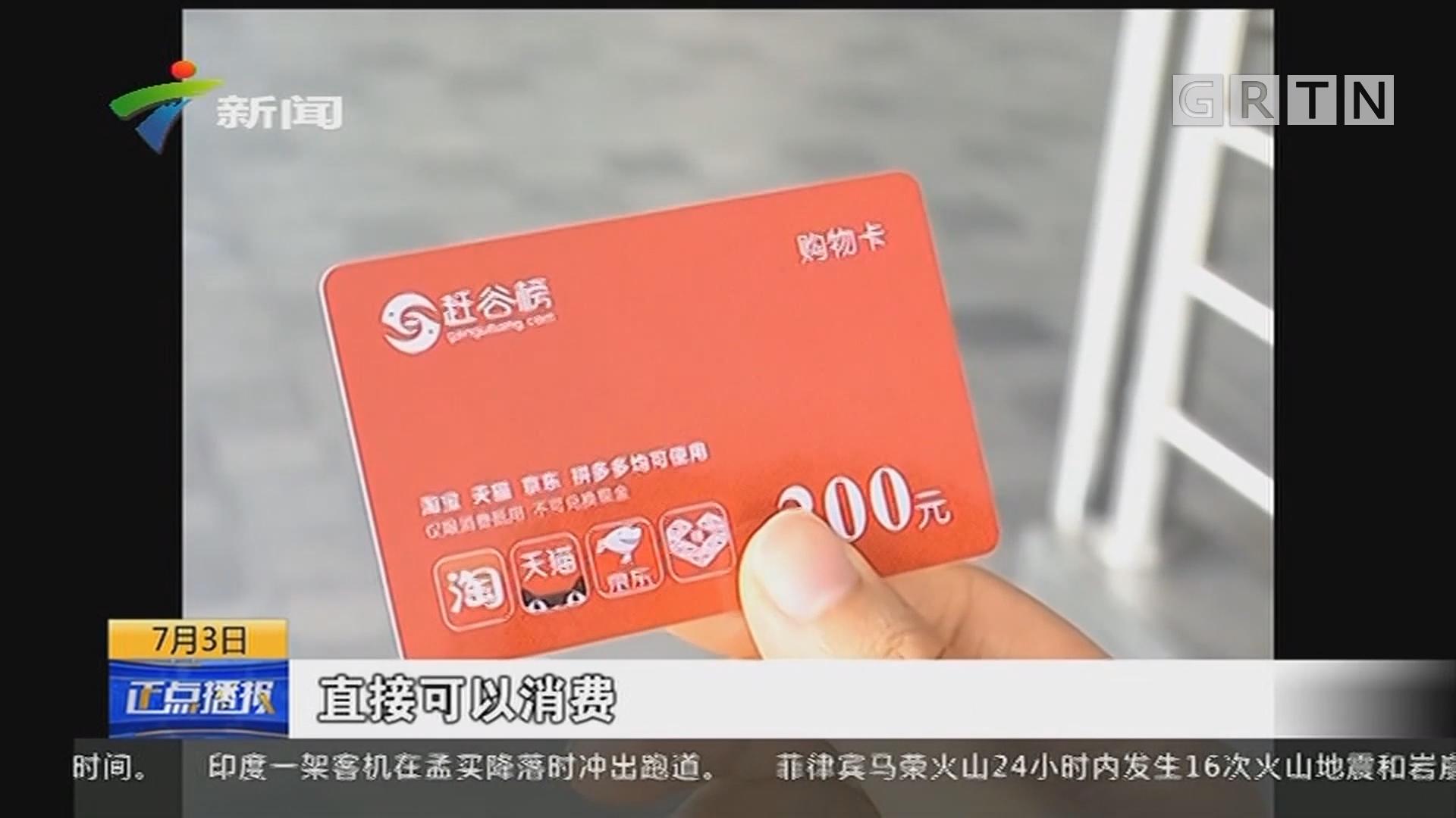 中山:路上捡到200元购物卡 是馅饼还是陷阱?