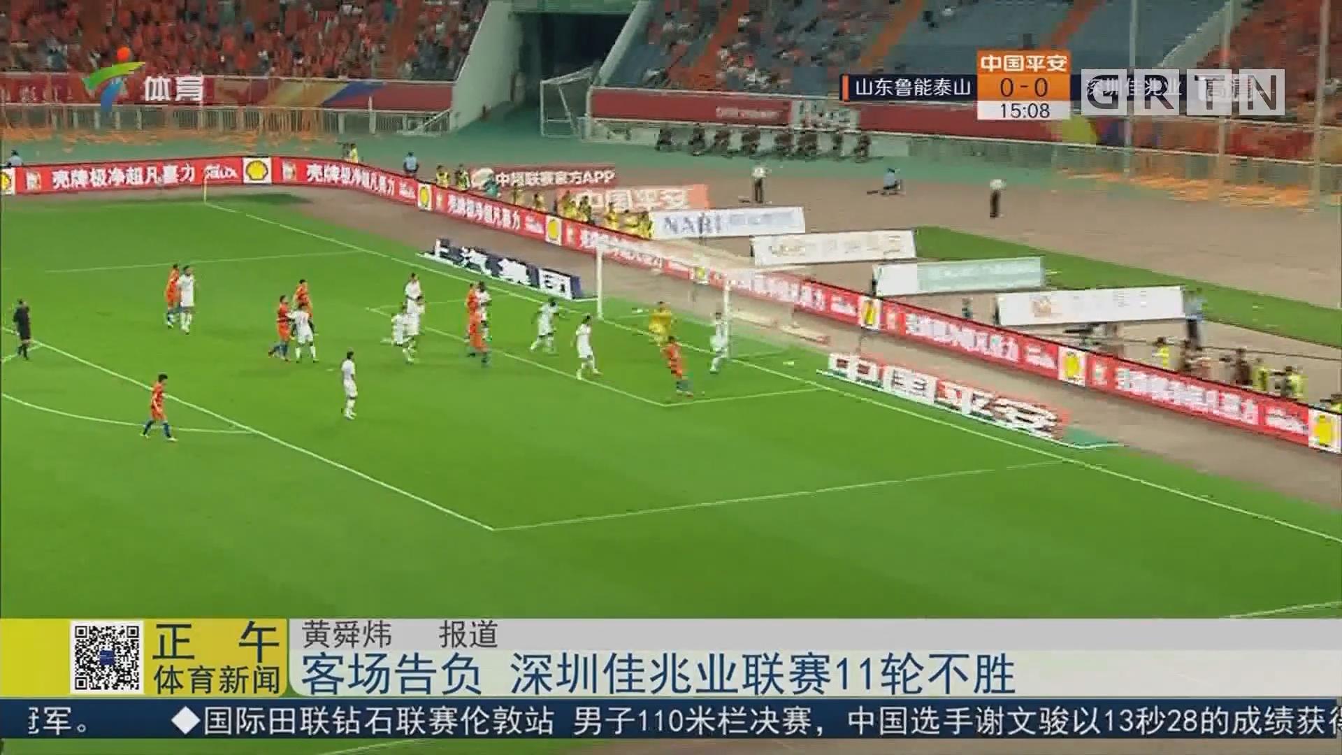 客场告负 深圳佳兆业联赛11轮不胜