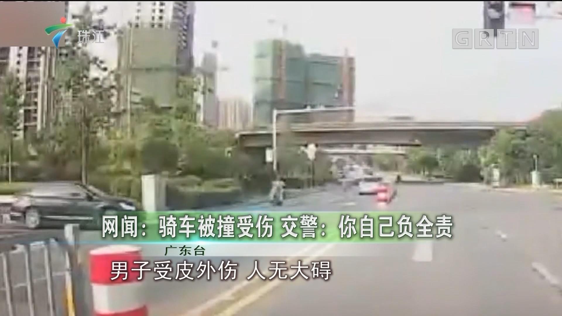 网闻:骑车被撞受伤 交警:你自己负全责