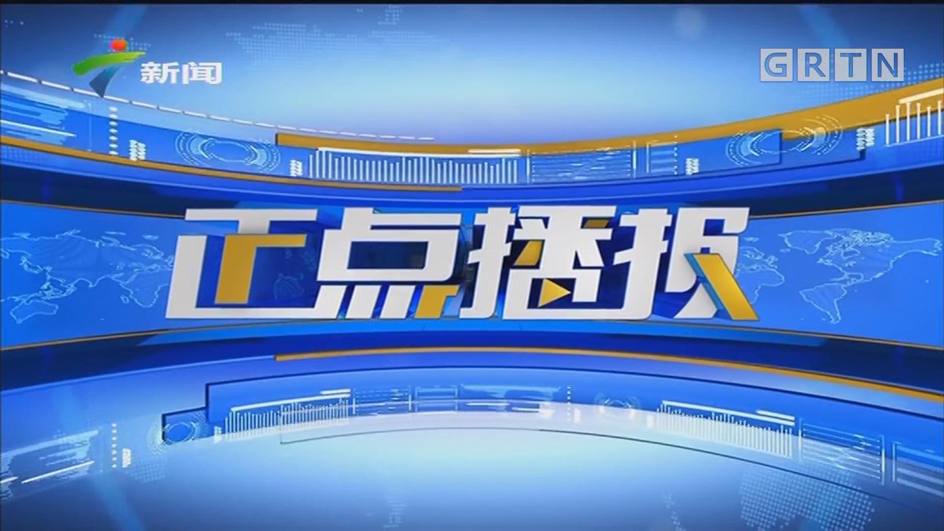 """[HD][2019-07-03]正点播报:中央气象台:台风""""木恩""""登陆海南 风雨持续"""