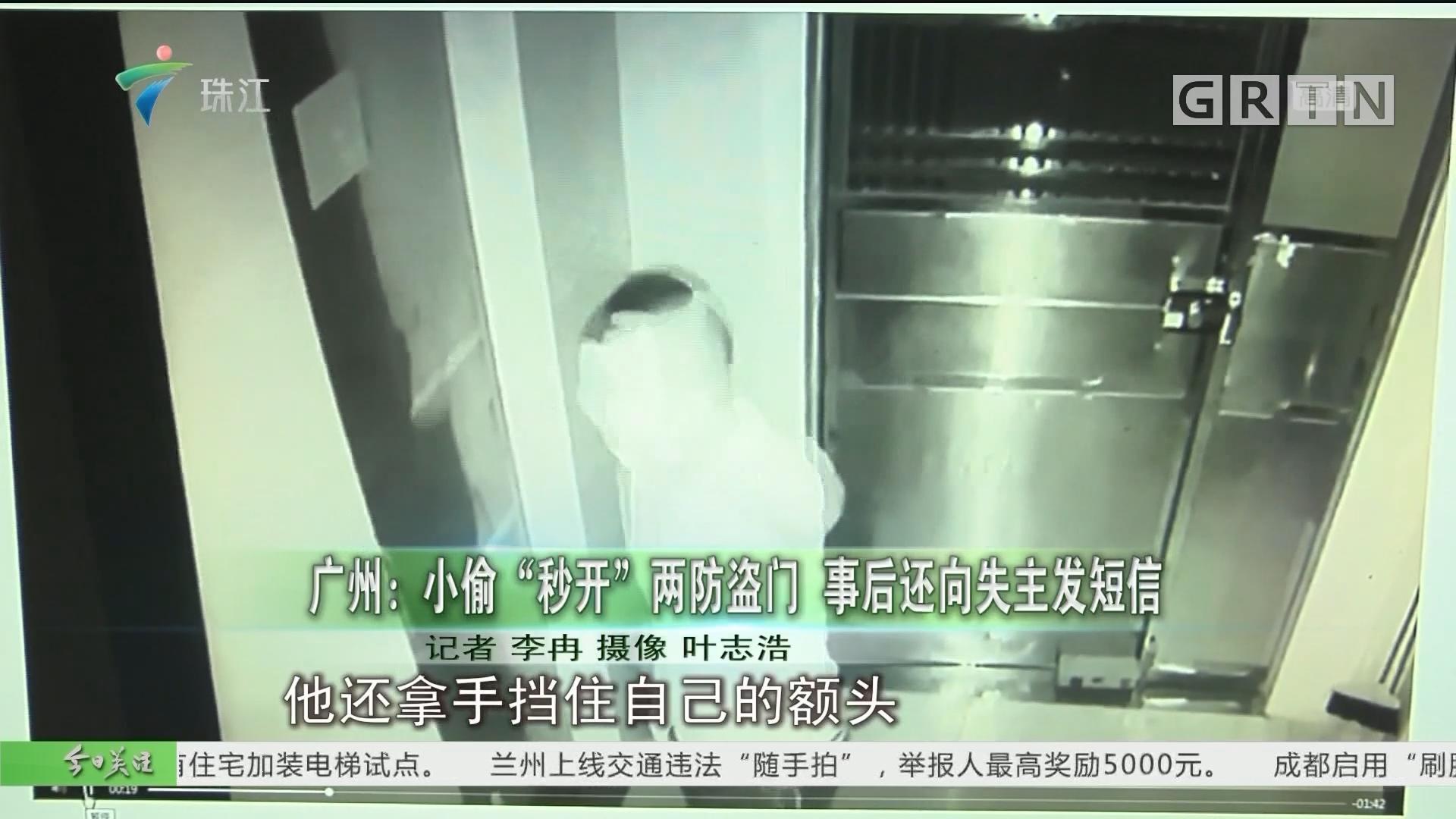 """广州:小偷""""秒开""""两防盗门 事后还向失主发短信"""