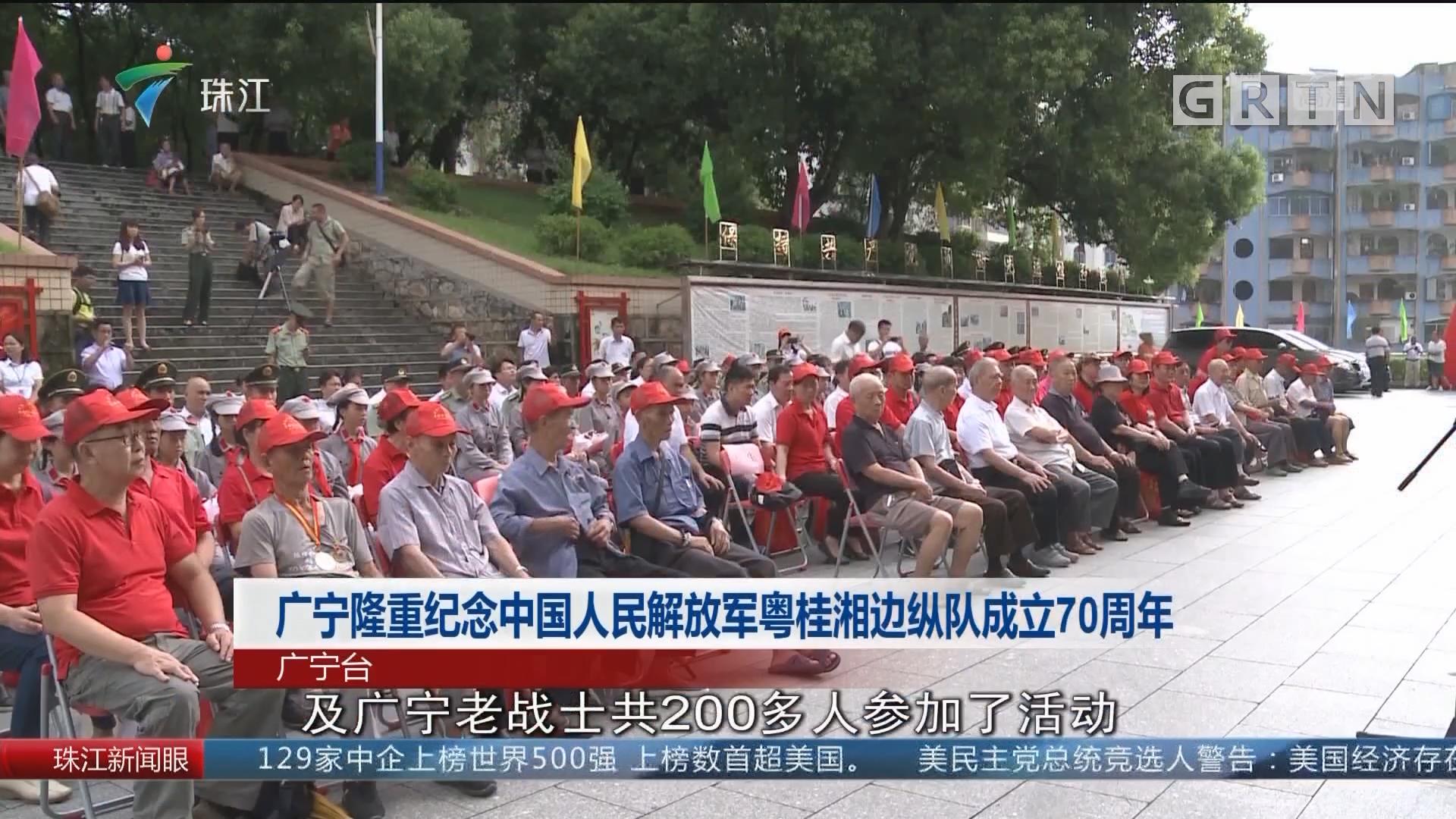 广宁隆重纪念中国人民解放军粤桂湘边纵队成立70周年
